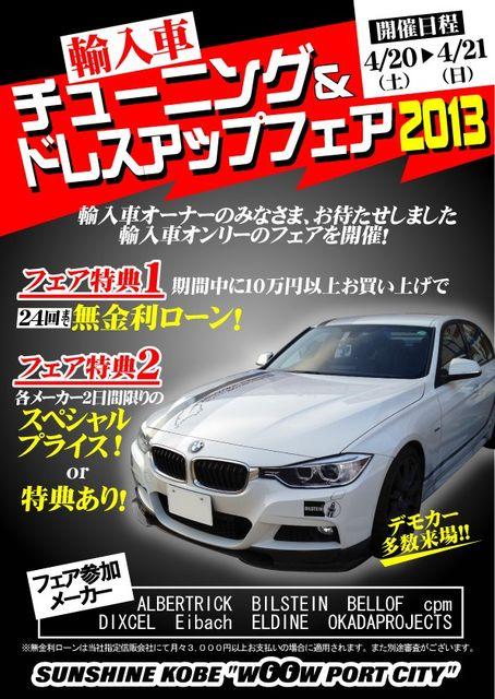 SA神戸輸入車