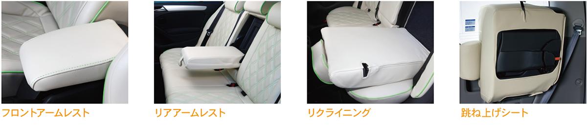 純正機能を損なわない仕様 シートベルト対応 バックポケット部 テーブル