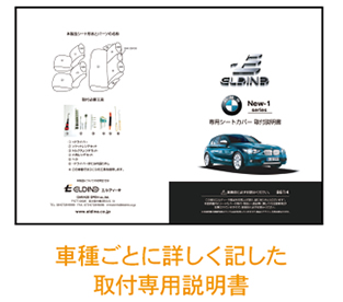 車種ごとに詳しく記した 取付専用説明書
