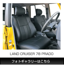 LAND CRUISER 78 PRADO