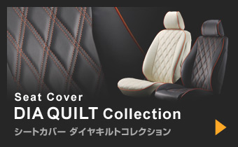 Seat Cover DIA QUILT Collection シートカバー ダイヤキルトコレクション