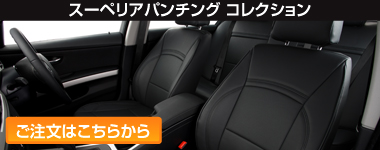 Mercedes Benz Cクラス W204BLUE EFFICIENCY シートカバー